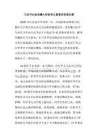 給西藏大學醫學生重要回信觀后感