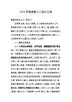 2019年度党委书记述职报告