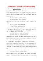河北省保定市2019_2020学年高二历史上学期阶段性考试试题