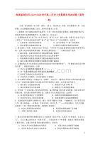 湖南省浏阳市2019_2020学年高二历史上学期期末考试试题高考类