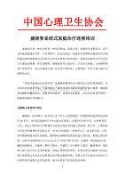 2020盛晓春家庭治疗通知文件