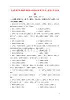 辽宁省葫芦岛市建昌县高级中学2020届高三历史上学期9月月考试题