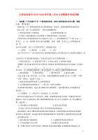 江西省宜春市2019_2020学年高二历史上学期期末考试试题