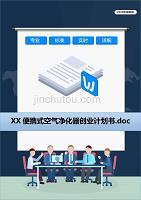 XX便攜式空氣凈化器創業計劃書