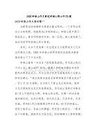 2020钟南山作文素材_钟南山院士作文5篇