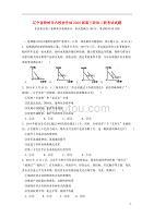 遼寧省鐵嶺市六校協作體2020屆高三政治聯考試試題二