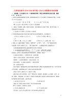 江西省宜春市2019_2020学年高一历史上学期期末考试试题