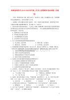 湖南省浏阳市2019_2020学年高二历史上学期期末考试试题合格考
