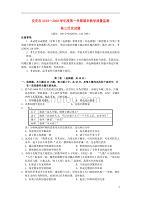 安徽省安庆市2020届高三历史上学期期末教学质量监测试题