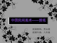 中國民間美術— 剪紙
