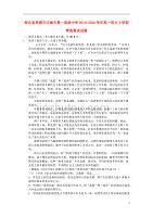 湖北省孝感市應城市第一高級中學2019_2020學年高一語文上學期寒假測試試題