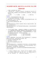 湖北省孝感市应城市第一高级中学2019_2020学年高一历史上学期寒假测试试题
