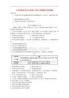 山东省临沂市2020届高三历史上学期期末考试试题