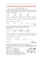 遼寧省鐵嶺市六校協作體2020屆高三物理聯考試試題二無答案