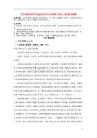 遼寧省鐵嶺市六校協作體2020屆高三語文聯考試試題二