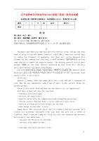 遼寧省鐵嶺市六校協作體2020屆高三英語聯考試試題二
