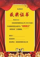 紅色大氣獲獎榮譽證書