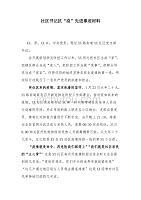 """社區書記抗""""疫""""先進事跡材料"""