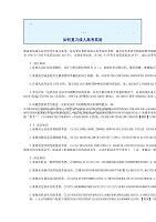 历年高考复习成人复习成人高考英语.doc