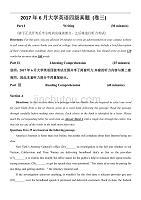 2017年6月大学英语四级真题3【历年真题】CET考试English考级