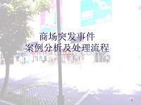 商場突發事件處理ppt課件.ppt
