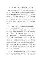 學習《中國共產黨紀律處分條例》心得體會
