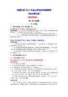 泄露天機-2011年金太陽高考押題精粹(語文)答案.doc