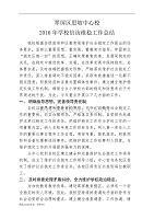 201X年學校信訪維穩工作總結.doc