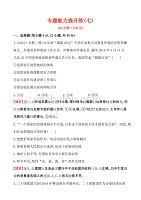 高中全程復習方略二輪復習專題能力提升練(七).doc