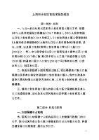 上海市计划生育技术服务规范【2020版】