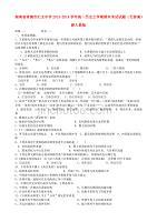 湖南省常德市匯文中學2013-2014學年高一歷史上學期期末考試試題.doc
