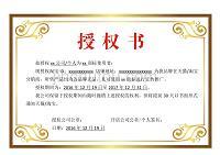 品牌授權書(天貓淘寶用)中文彩色版.doc