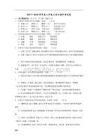 —初中八年級上語文期中考試卷完整版.doc