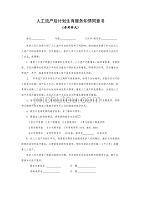 人工流产后计划生育服务知情同意书【2020版】