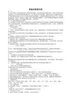 ××樣板房管理手冊