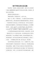 开学典礼发言稿 开学典礼发言稿集锦 春开学典礼校长讲话稿