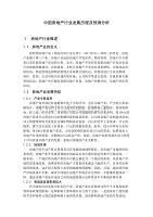 (行業分析)中國房地產行業發展歷程及預測分析