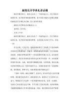 开学典礼发言稿 开学典礼发言稿集锦 副校长开学典礼讲话稿