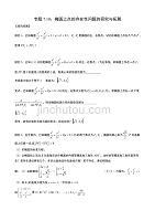 高考數學復習專題7.10:橢圓上點的存在性問題的研究與拓展