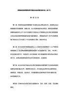 青海省應急管理系統行政執法全過程記錄辦法(試 行)