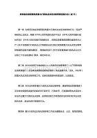 青海省應急管理系統重大行政執法決定法制審核實施辦法(試 行)