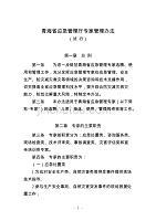 青海省應急管理廳專家管理辦法(試 行)