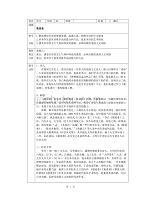 山東省莒縣四中人教版高中語文必修三全冊表格式教案