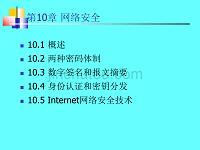 計算機網絡與通信第10章網絡安全