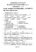 北京航空航天大學-961-2018-真題