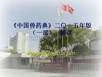 我國動物性食品安全管理汪霞-中國獸藥協會