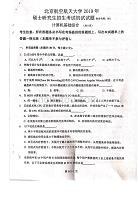 北京航空航天大學-961-2019-真題