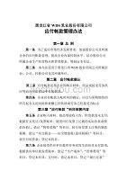 黑龍江WDS公司應付帳款管理辦法