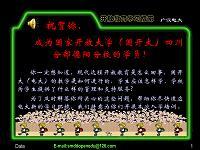 開放教育入學指引電子課件-廣漢電大