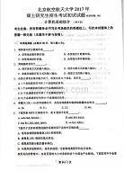 北京航空航天大學-961-2017-真題